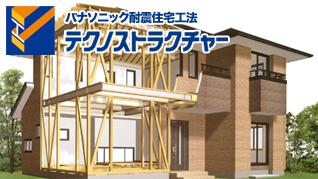 耐震住宅工法「テクノストラクチャーイメージ