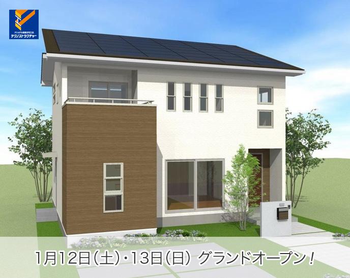 大網モデルハウス
